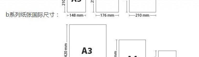 b5纸尺寸是32卡纸尺寸吗?纸张尺寸简介