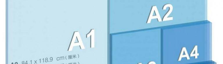 a4纸的尺寸是多少厘米?