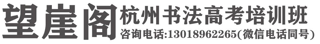 杭州望崖阁书法高考培训班